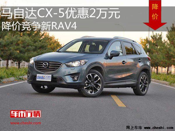 马自达CX-5优惠2万元 降价竞争新RAV4-图1