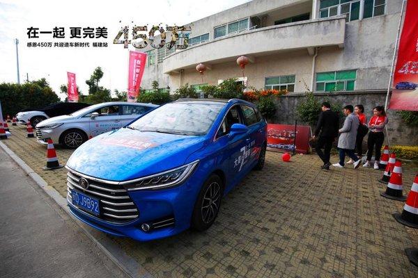 BYD感恩450万用户 共迎造车新时代福建站-图3