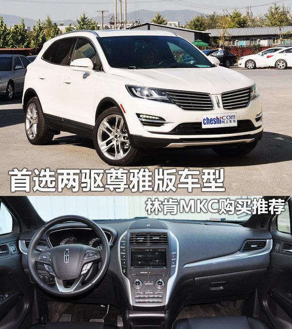 林肯-MKC购车推荐 首选两驱尊雅版车型