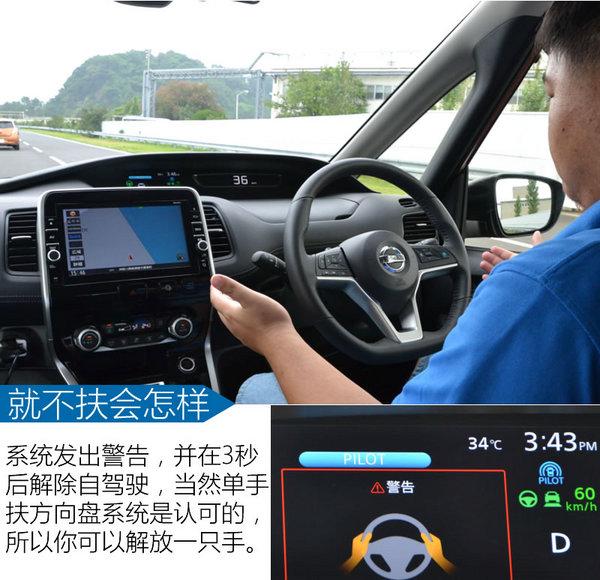 把手放腿上不是梦 体验日产无人驾驶技术-图2