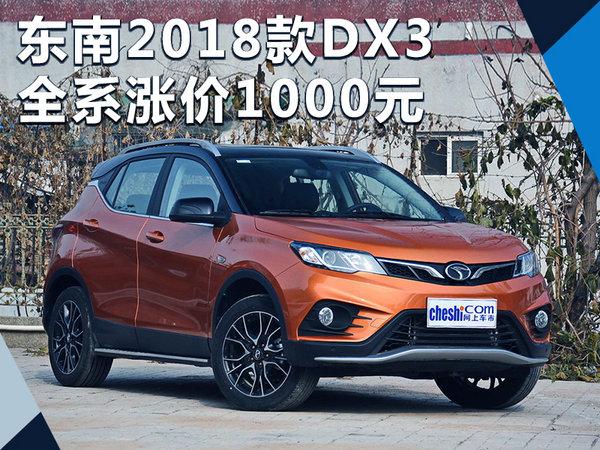 东南2018款DX3增10项配置 全系涨价1000元-图1