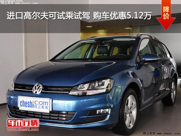 进口高尔夫可试乘试驾 购车优惠5.12万-图1