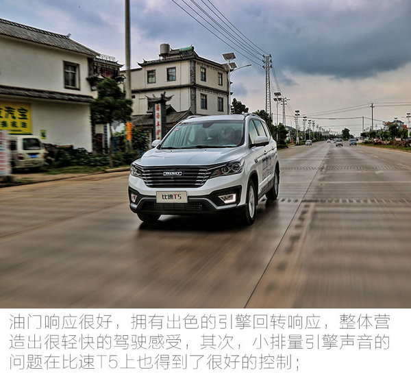 定位7座中型SUV 试驾比速T5 1.5T/6MT-图4