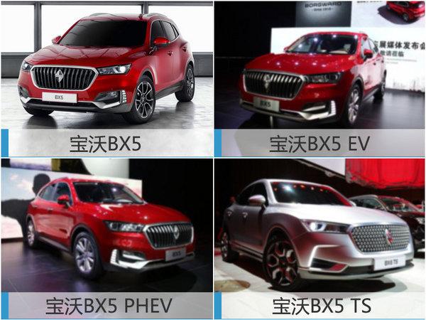 宝沃2017年六款新车上市 全部都是SUV-图2