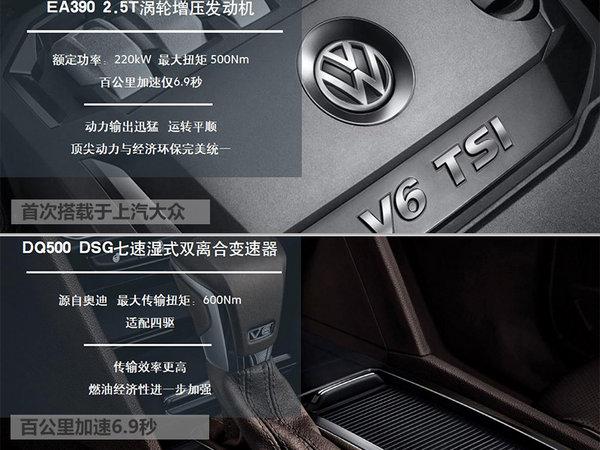 大众全新SUV途昂-即将上市 7项首搭配置-图6