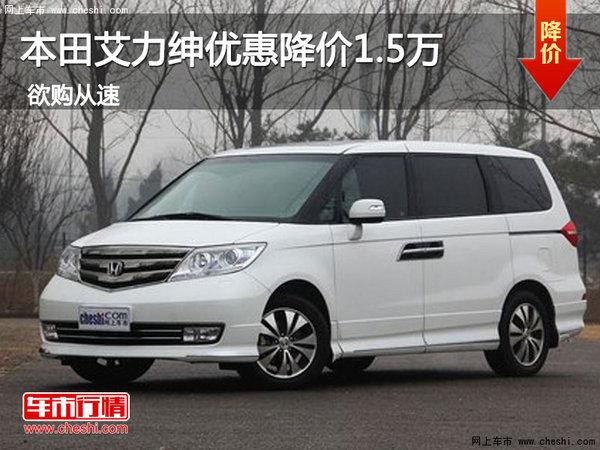 本田艾力绅优惠降价1.5万 现车试驾有礼 高清图片