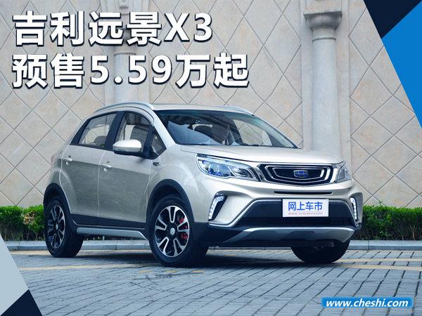 吉利全新SUV远景X3即将上市 预售5.59万元起-图1