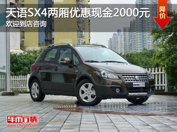 天语SX4两厢店内让利 优惠2000元-图1