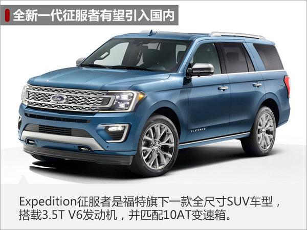 福特将推新SUV 含硬派越野/全尺寸等7款-图2