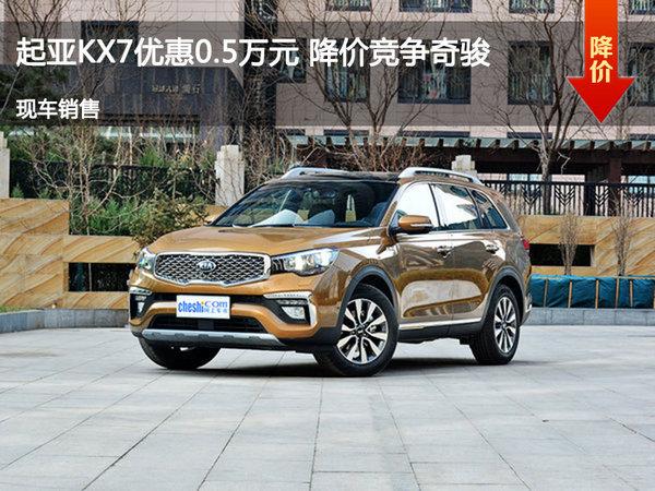 起亚KX7优惠0.5万元 降价竞争奇骏-图1