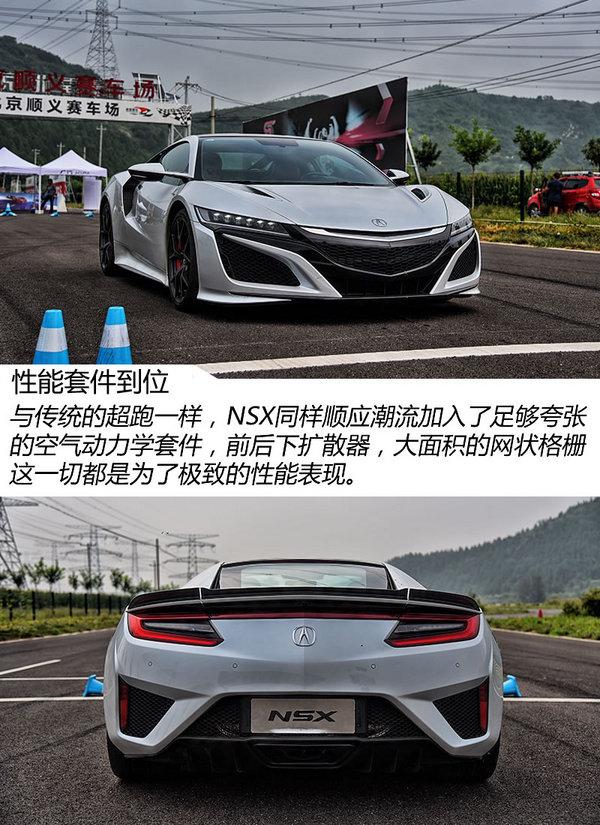 全新一代NSX万众瞩目 讴歌多车场地试驾体验-图3