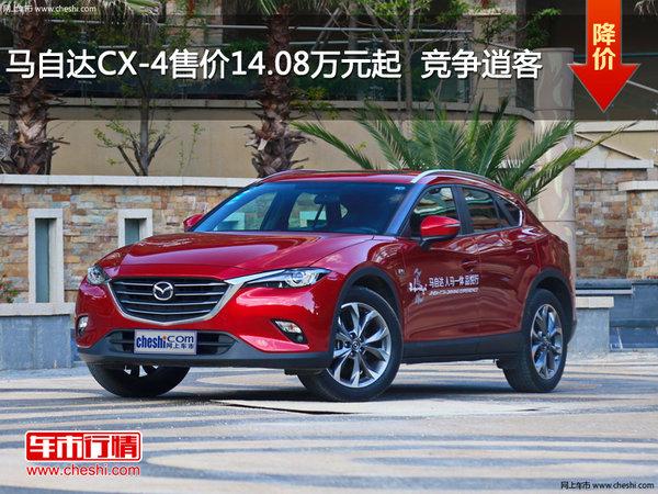 马自达CX-4售价14.08万元起  竞争逍客-图1
