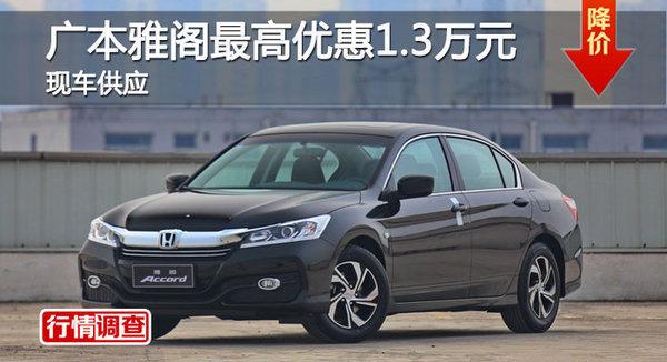 长沙广本雅阁优惠1.3万 降价竞争索纳塔9-图1