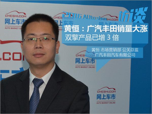 黄恒:广汽丰田销量大涨 双擎产品已增3倍-图1