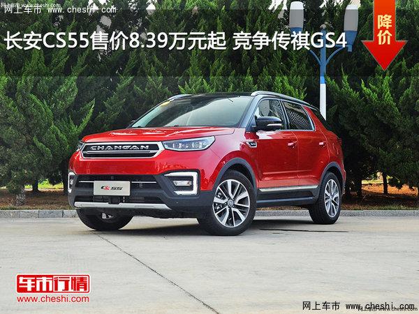 长安CS55售价8.39万元起竞争传祺GS4-图1