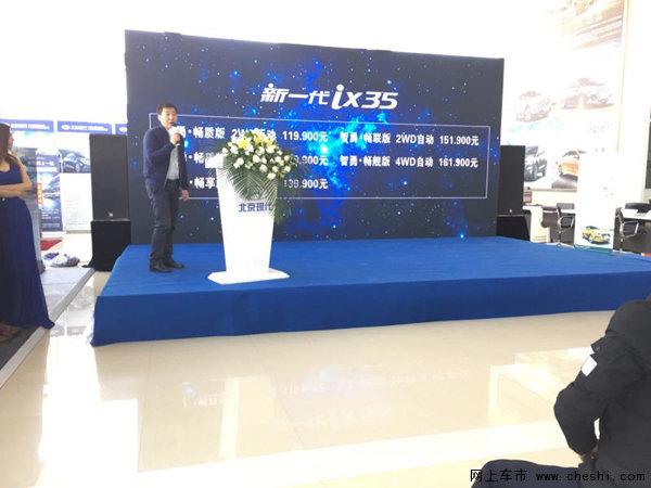 11.99万起新一代ix35开启北京现代新时代-图1