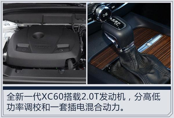 沃尔沃全新XC60将于12月20日上市 竞争奥迪Q5-图7