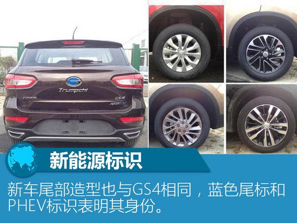 广汽传祺GS4混动版现身 搭1.5L混动系统-图3