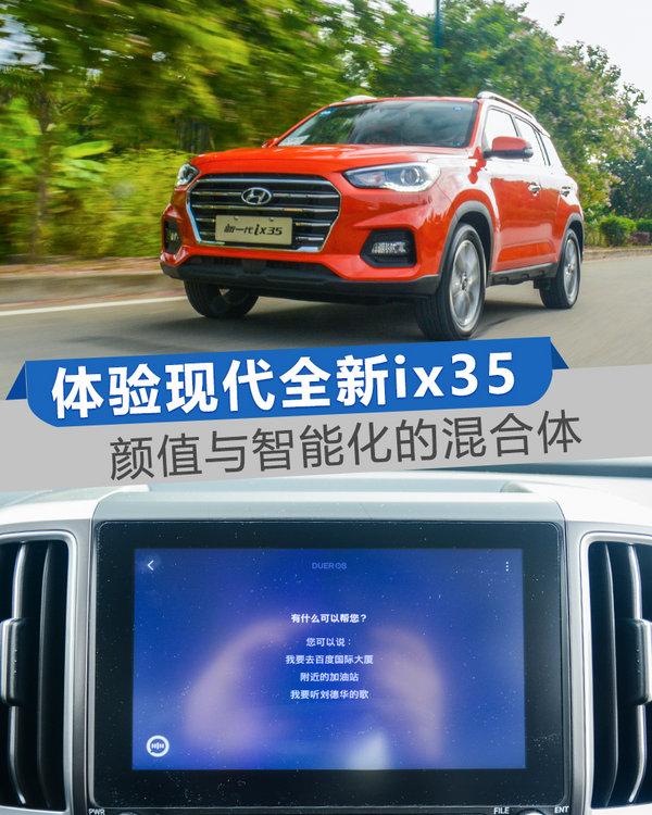 这辆车能听懂你说的话 体验北京现代全新ix35-图1