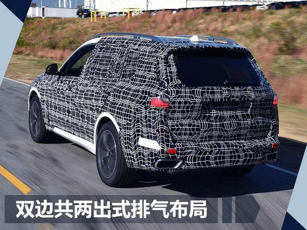 宝马X7全尺寸SUV量产版 外观前卫-图4