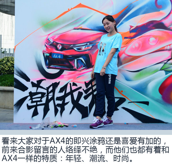 """微马涂鸦一起嗨 东风风神AX4""""夜猫""""狂欢之夜-图12"""
