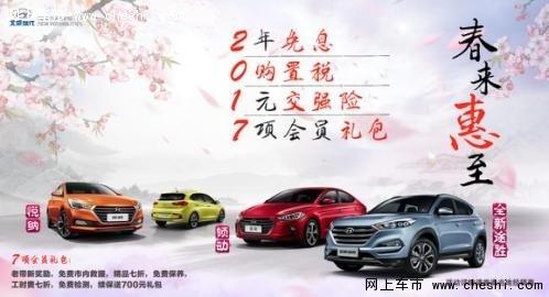 """""""春来惠至"""" 现代携三款车型高调来袭-图1"""