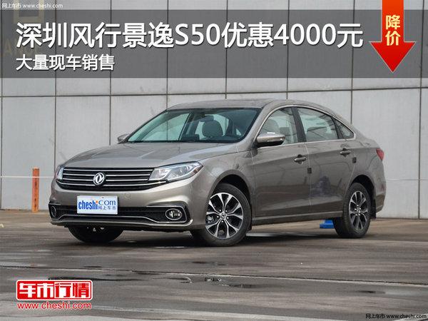 深圳风行景逸S50优惠4000元 竞争荣威360-图1