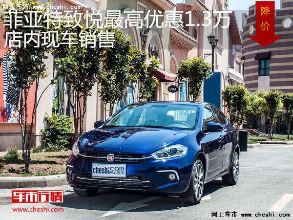 菲亚特致悦最高优惠1.3万 店内现车销售-图1