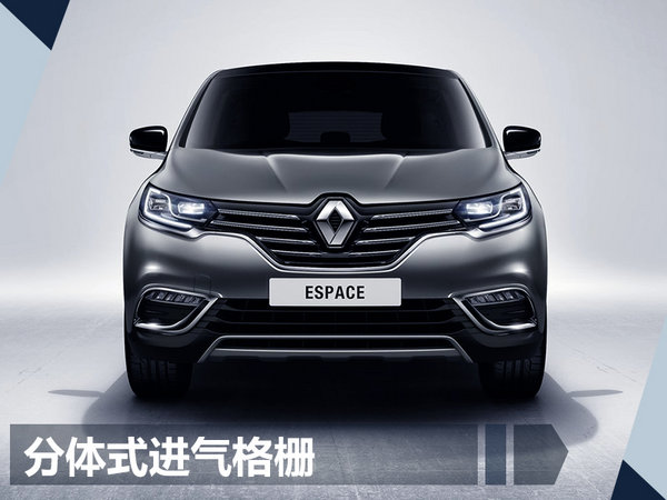 雷诺在华首款MPV于11月17日上市 搭1.8T发动机-图4