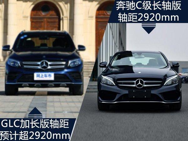 奔驰GLC-L加长版明年国产车身尺寸接近GLE-图1