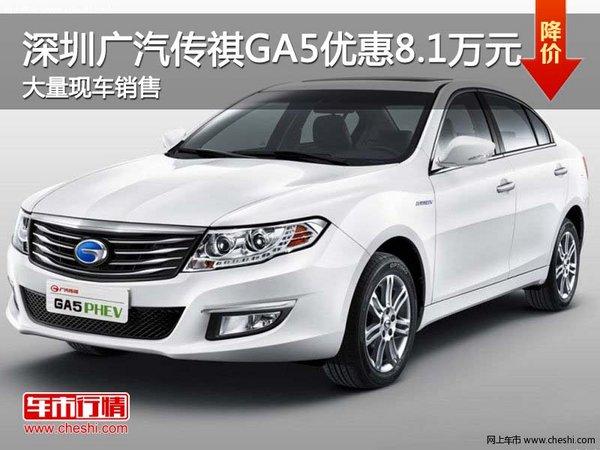 深圳传祺GA5新能源优惠8.1万免摇号上粤B-图1