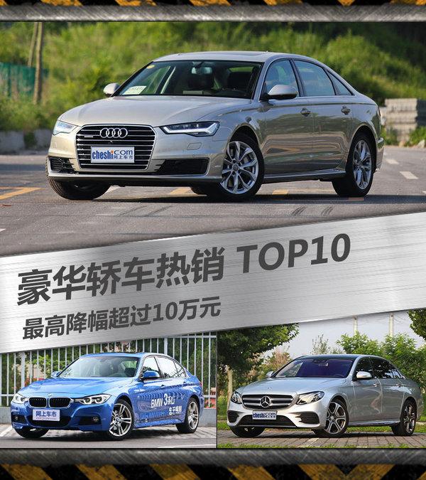 最热销10款豪华轿车!7月最高降幅超10万元-图1