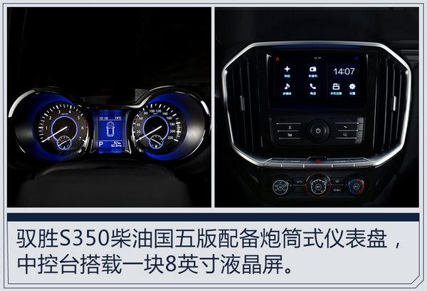 江铃驭胜S350柴油国五版 18号上市/13.58万起-图4