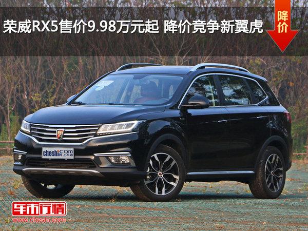 近日,编辑从北京地区荣威4S店获悉,目前该店荣威RX5少量现车高清图片