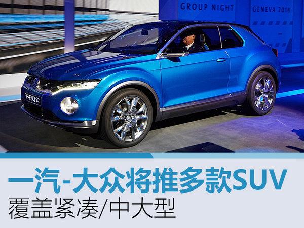 一汽 大众将推多款SUV 覆盖紧凑 中大型高清图片