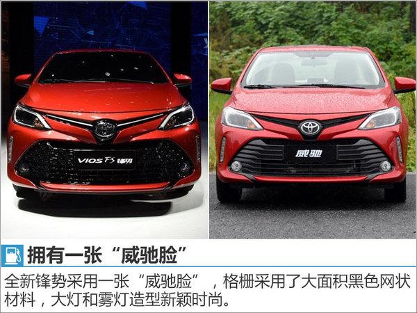 一汽丰田新小型车-搭1.3L 综合油耗5.2L-图6