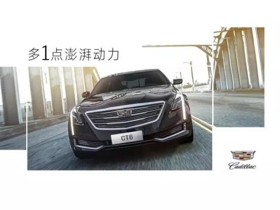 武汉凯迪拉克CT6 盛夏钜惠6万元-图3