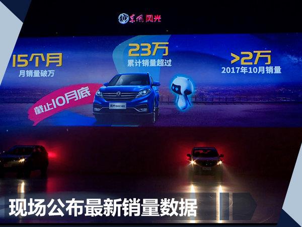 刘昌东:东风风光S560更智能/更懂年轻用户-图3