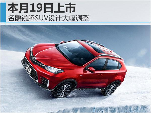 本月19日上市 名爵锐腾SUV设计大幅调整-图1