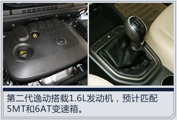长安第二代逸动正式发布 换搭纺锤式进气格栅-图2