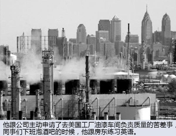 车市精英会222  李三:钢铁是如何炼成的——首位华人董事(捷豹路虎)背后的故事-图4