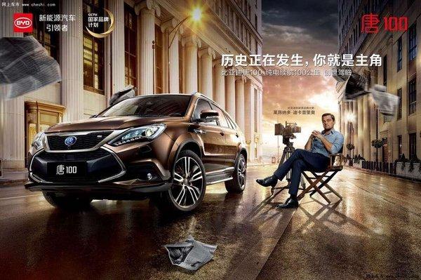 """新能源汽车比亚迪发布""""电动·未来""""计划-图3"""