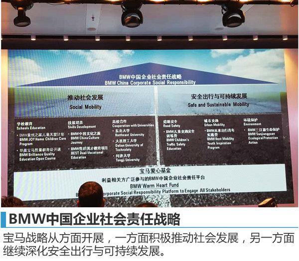 成功绝非偶然 宝马在中国做了这四件事-图6