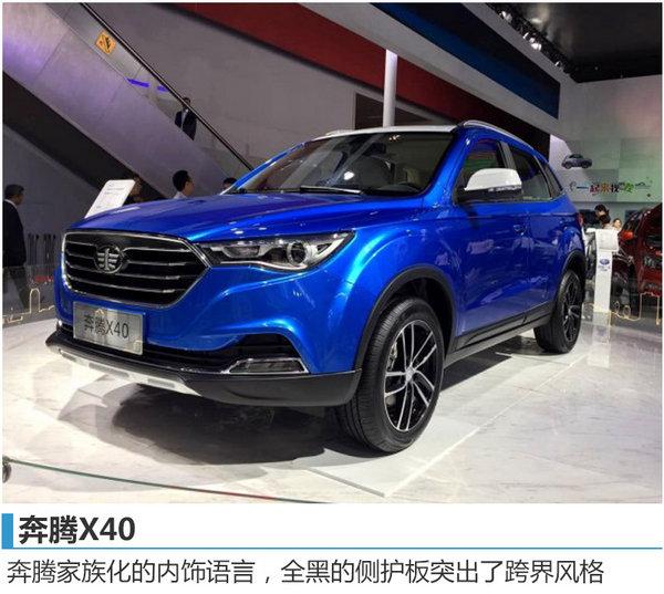 奔腾全新SUV车展首发 竞争哈弗H2-图3