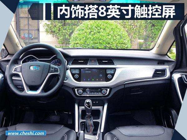 吉利全新SUV远景X3即将上市 预售5.59万元起-图4