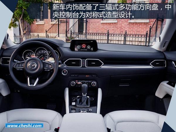 长安马自达全新CX-5外观大改 将于9月正式上市-图2