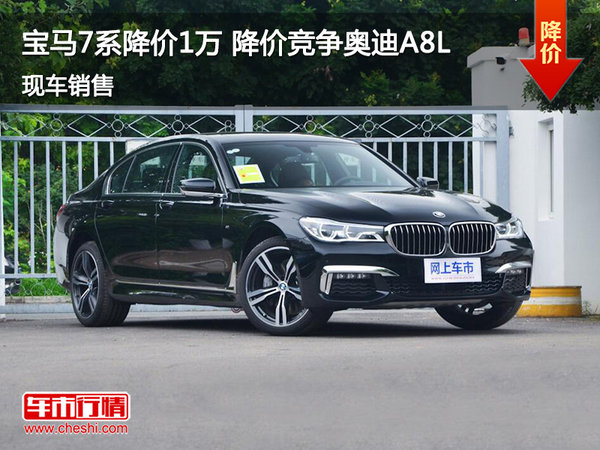 宝马7系郑州优惠1万元 降价竞争奥迪A8L-图1