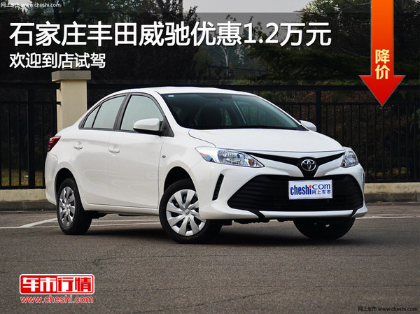 丰田威驰优惠1.2万元 降价竞争现代瑞纳-图1