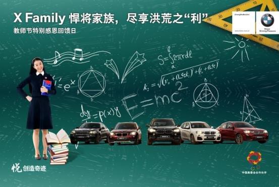 x family悍将家族洪荒之利感恩教师节_宝马x3_长沙车