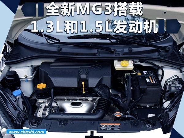 名爵新MG3-8月25日上市  外观/内饰大幅调整-图4